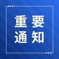 滴盾网络:关于东莞志享电信汇聚交换机热补丁更新通告!