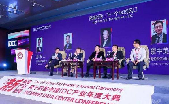 滴盾网络:2019年中国IDC产业年度大典成功举办